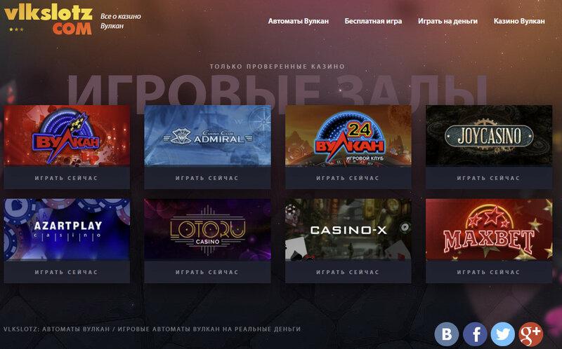 Все игровые автоматы в интернете самп рп как играть в казино и выиграть