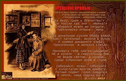 11 ноября. День памяти (Окончание Первой мировой войны). На фронт