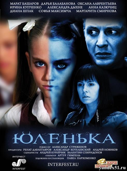 Юленька (2008/BDRip/HDRip)