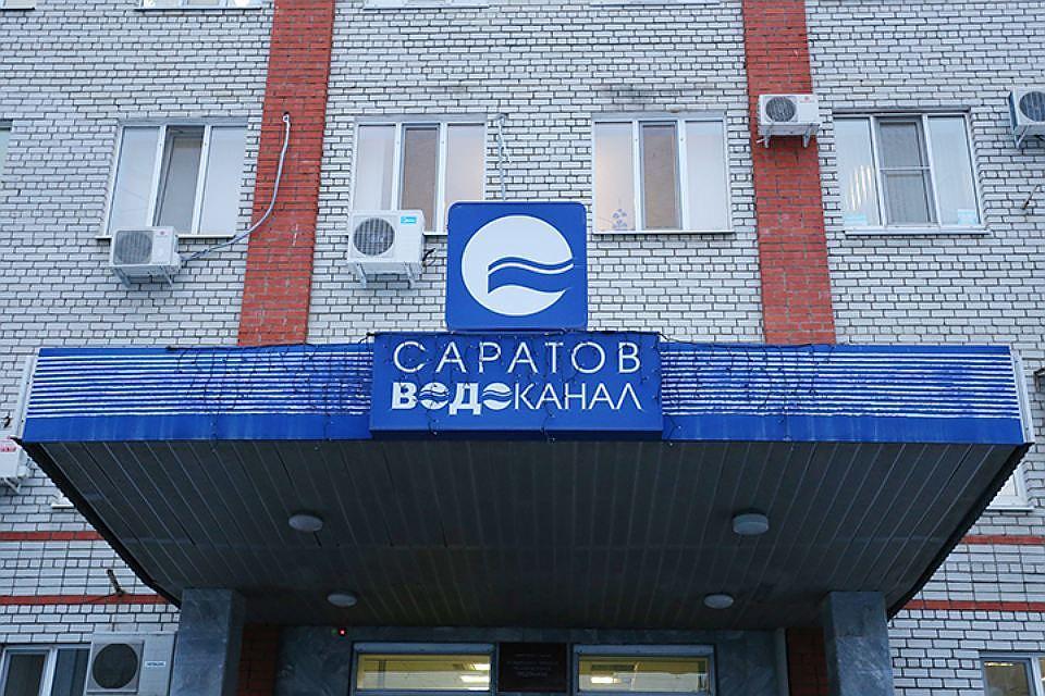 Заключено концессионное соглашение вотношении централизованных систем холодного водоснабжения иводоотведения Саратова