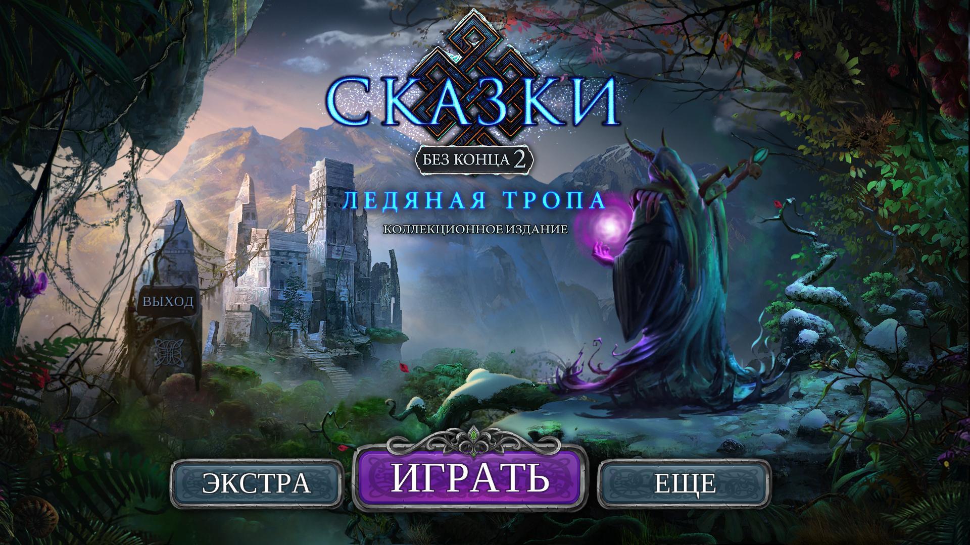 Сказки без конца 2: Ледяная тропа. Коллекционное издание | Endless Fables 2: Frozen Path CE (Rus)