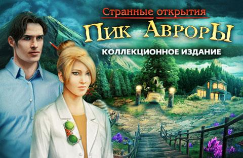 Странные Открытия. Пик Авроры. Коллекционное издание   Strange Discoveries: Aurora Peak CE (Rus)