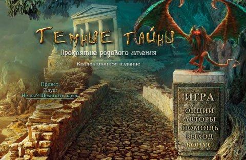 Темные тайны: Проклятие родового имения. Коллекционное издание | Secrets of the Dark: Mystery of the Ancestral Estate CE (Rus)