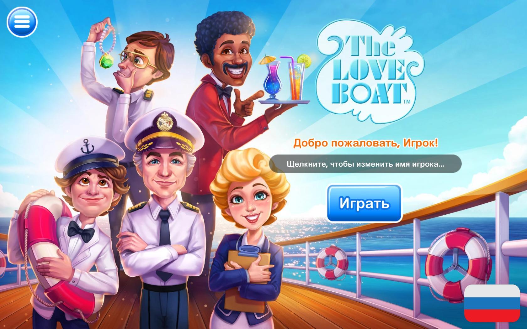 Лодка любви. Коллекционное издание | The Love Boat. CE Multi (Rus)