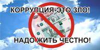 """Правовой час """"Школьники против коррупции"""""""
