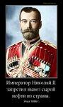 Император НиколайII