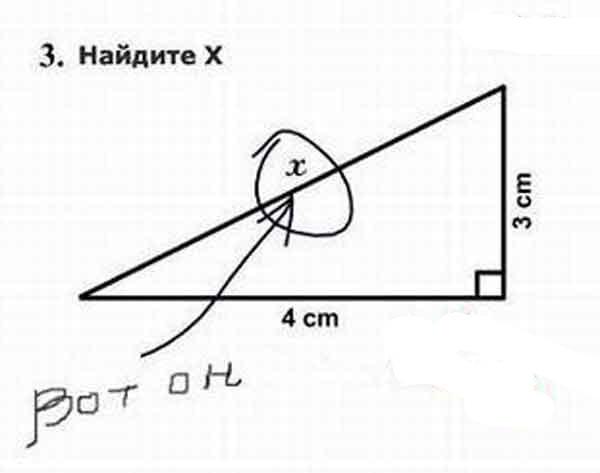 Легко найти x или y.