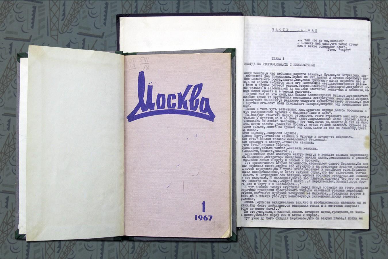 О романе «Мастер и Маргарита» советским читателями стало известно заранее. Супруга писателя, Елена С