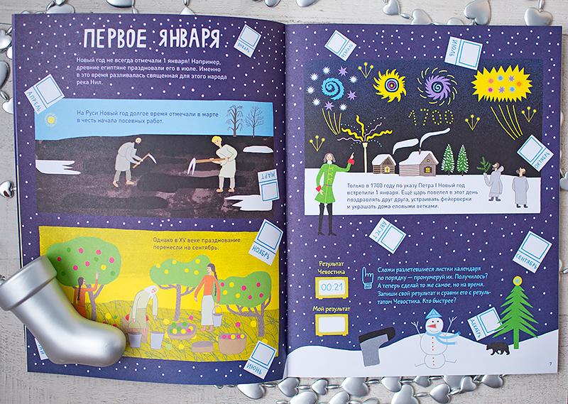 детские-книги-на-новый-год-чевостик-отзыв7.jpg