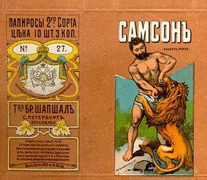 Этикетка от папирос  Самсон