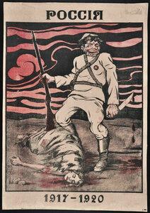 Россия 1917-1920