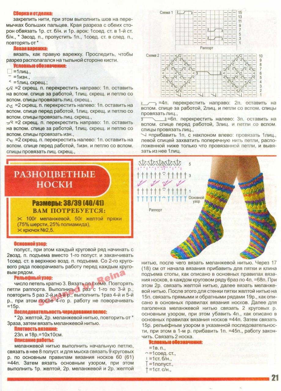 Вязание рельефным узором носки