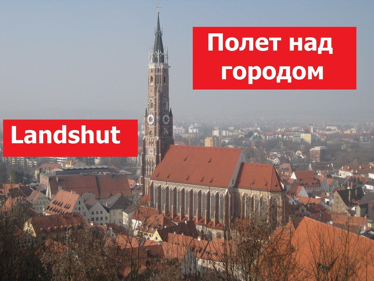 Видео Ландсхута (Landshut). Полет над городом