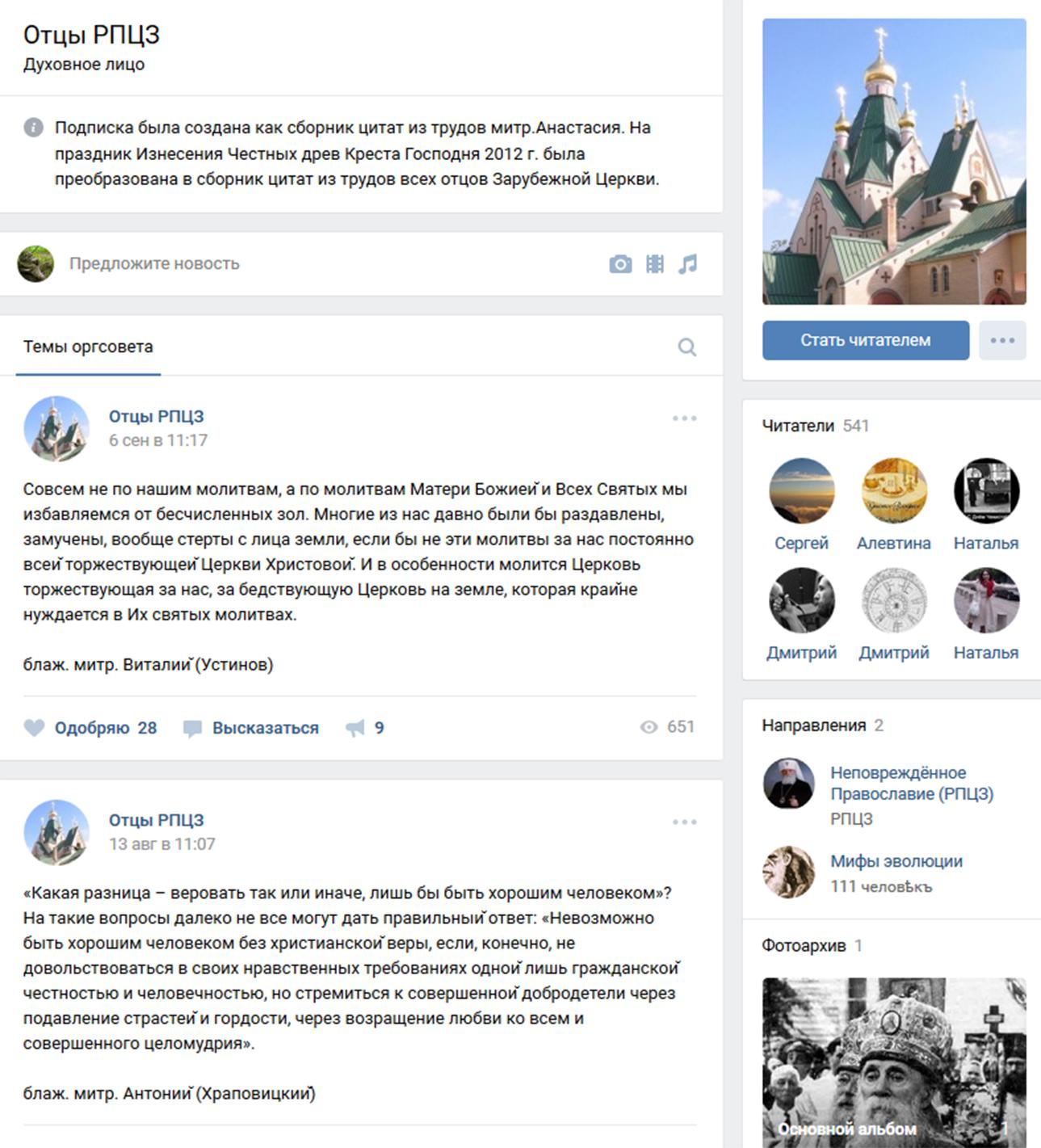 Паблики-царебожницы_Отцы-РПЦЗе