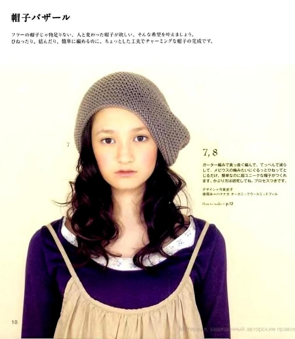 Китайские и японские журналы - Осинка 16