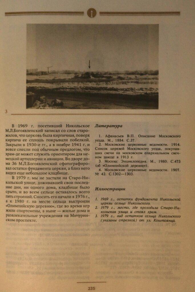 Книга П. Паламарчука Сорок сороков, 1995 г. стр. 235.jpg