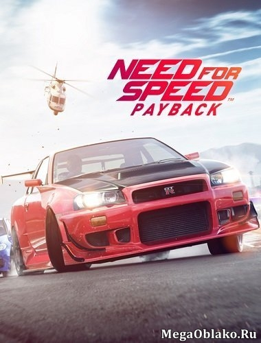 Need For Speed Payback (2017/PC)