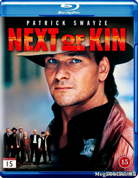 Ближайший родственник / Next of Kin (1989/BDRip/HDRip)