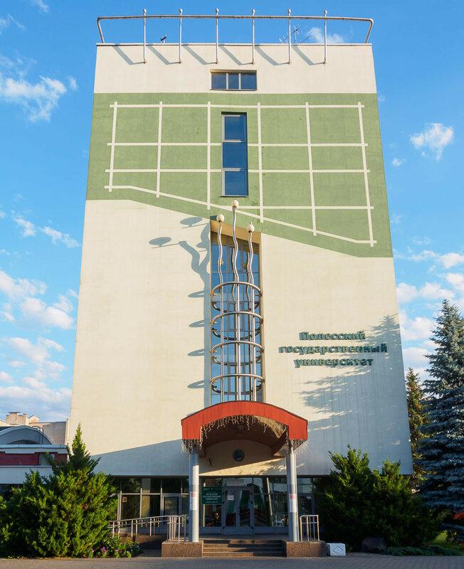 а также второго учебного корпуса Полесского государственного университета.