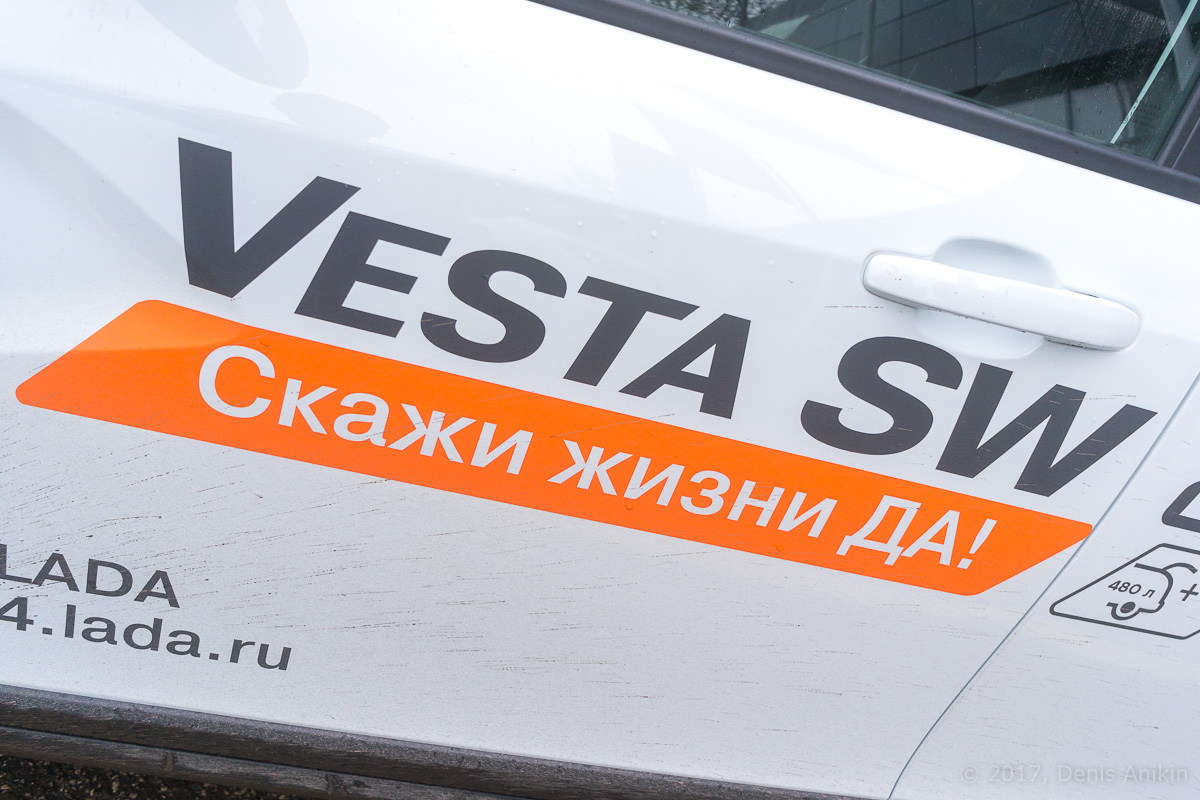 Презентация Lada Vesta SW Агат Саратов фото 23