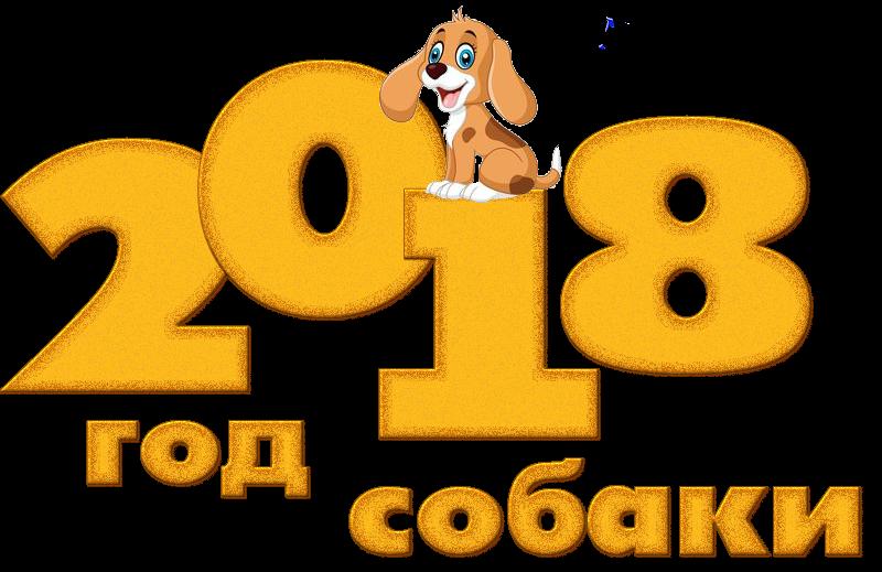 Готовимся к Новому Году 2018