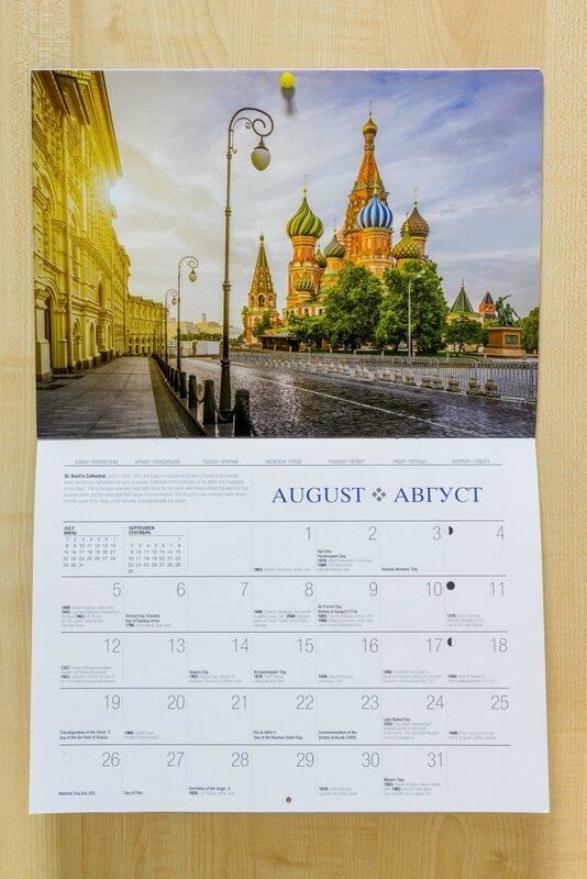 Moscow 2018 Calendar