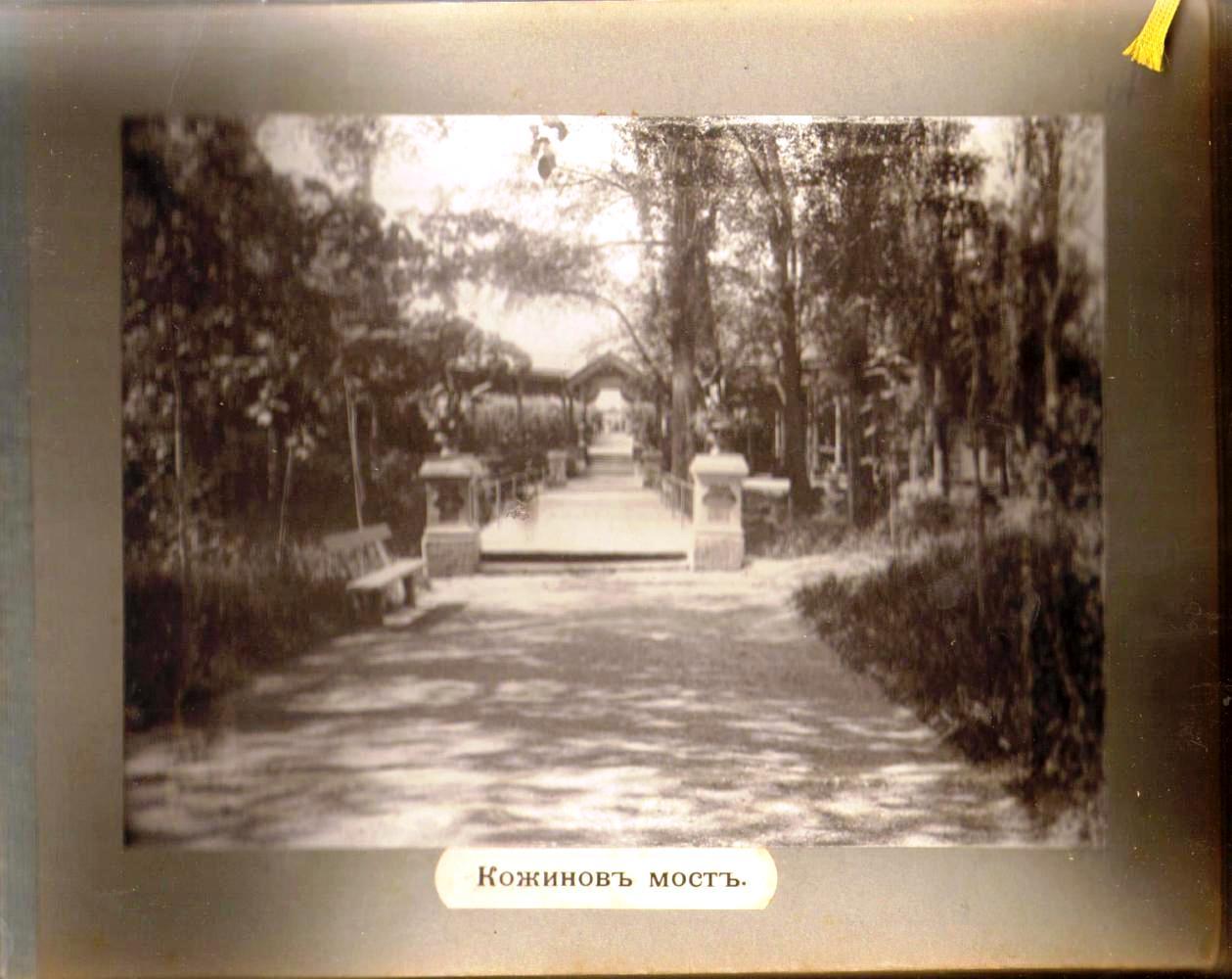 25. Кожинов мост