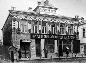 Первое здание краеведческого музея