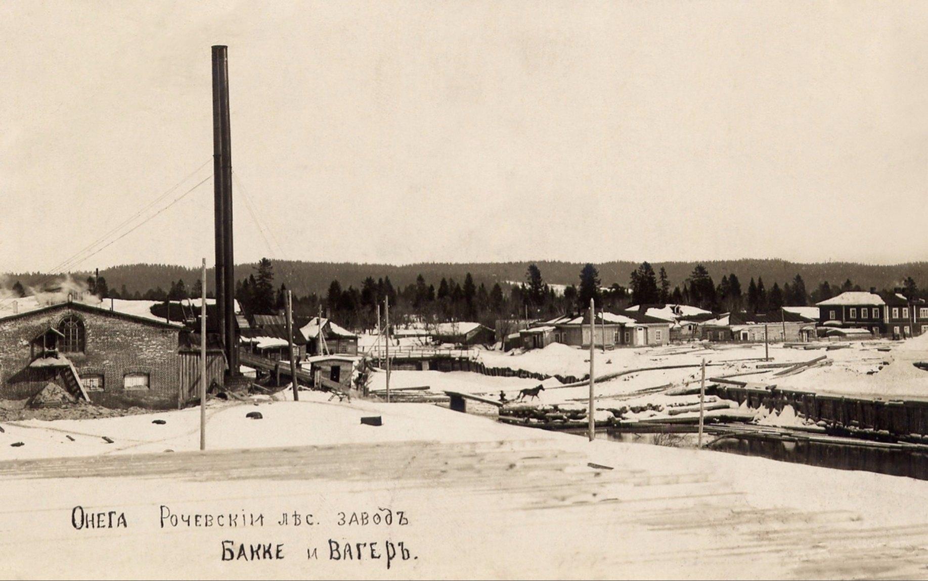 Рочевский лесопильный завод Бакке и Вагер