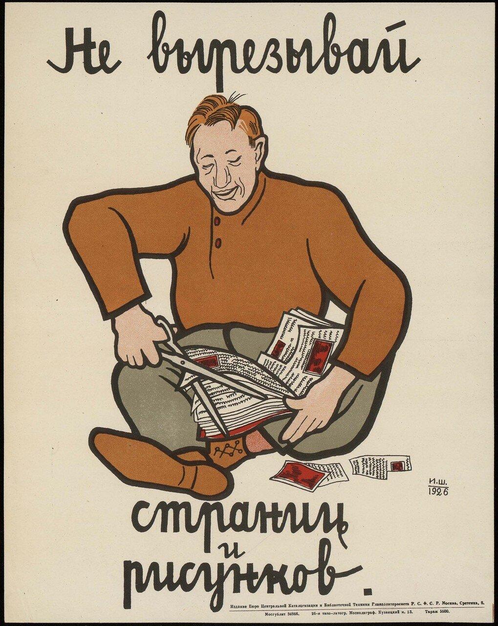 1926. Не вырезывай страниц и рисунков