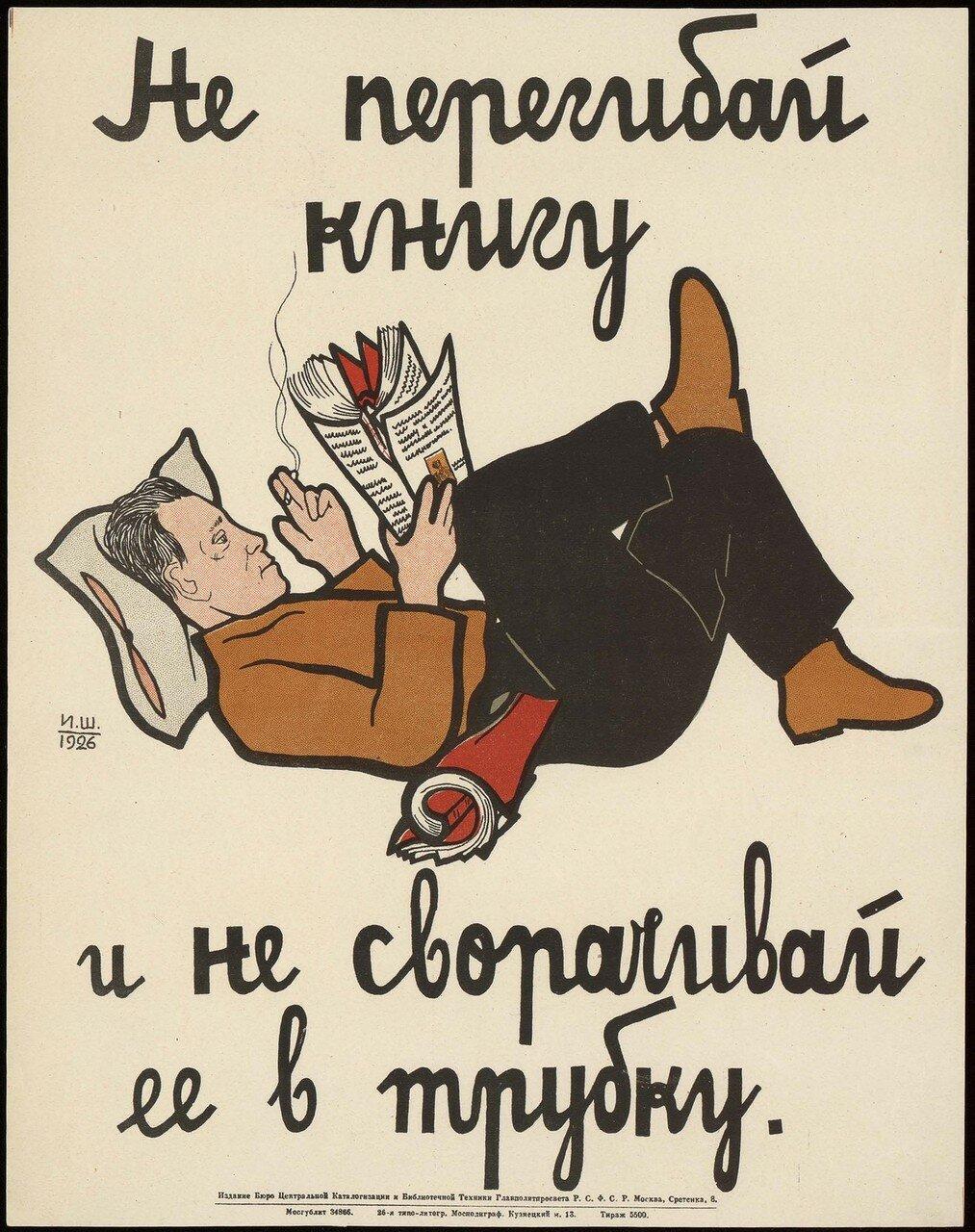 1926. Не перегибай книгу и не сворачивай ее в трубку