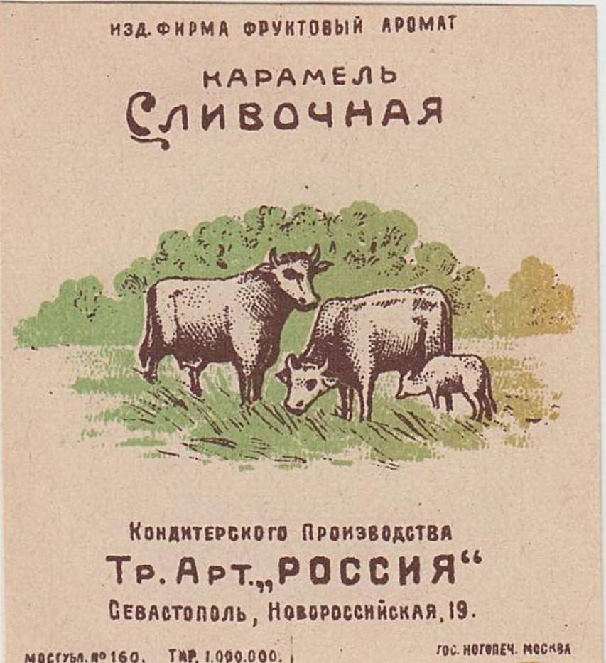 Севастополь. Гр. Арт. Россия. Карамель. Сливочная