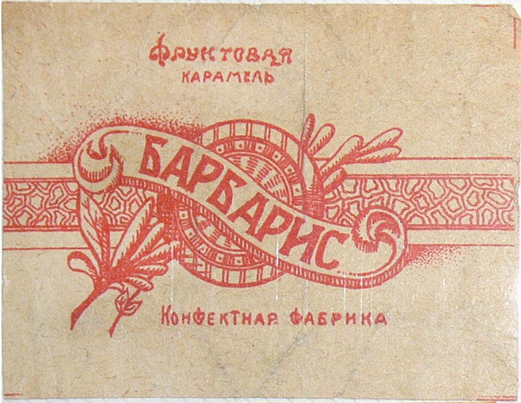 Конфетная ф-ка. Карамель. Барбарис