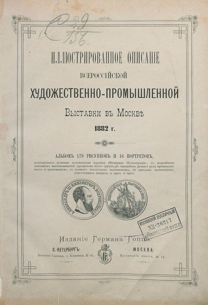 vserossiiskaia-hud-prom-vystavka-1882jpg_page5.jpg