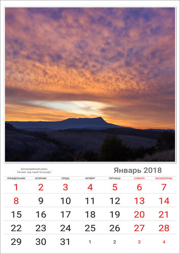 Январь 2018