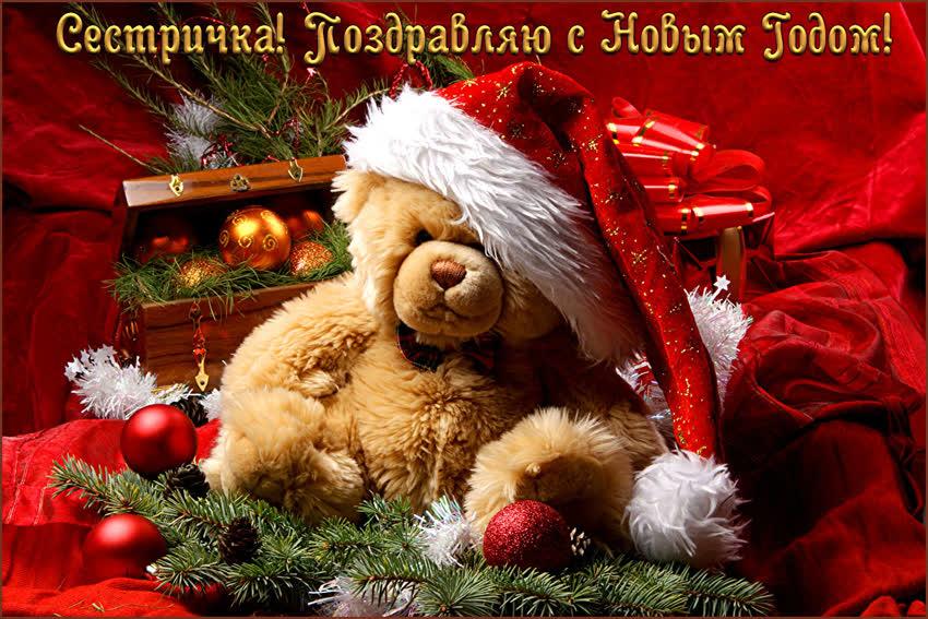 с новым годом, новогодняя, открытка, картинка, поздравление, сестре