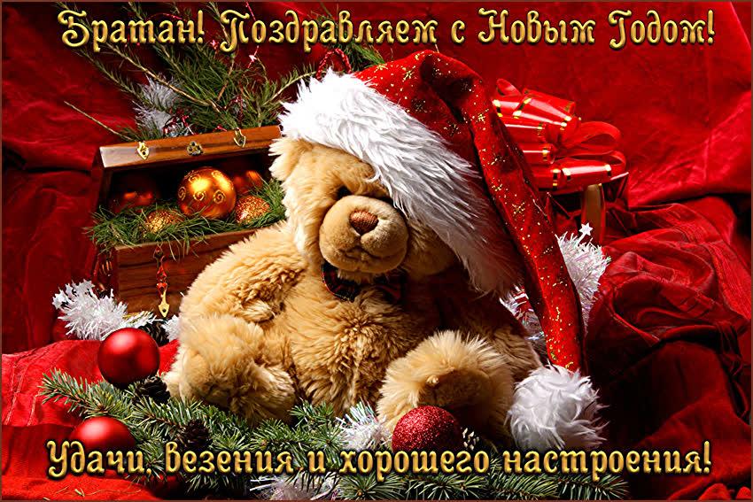 Новогодняя открытка, поздравление брату