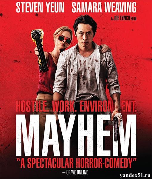 Погром / Mayhem (2017/WEB-DL/WEB-DLRip)