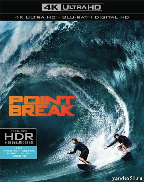 На гребне волны / Point Break (2015) | UltraHD 4K 2160p