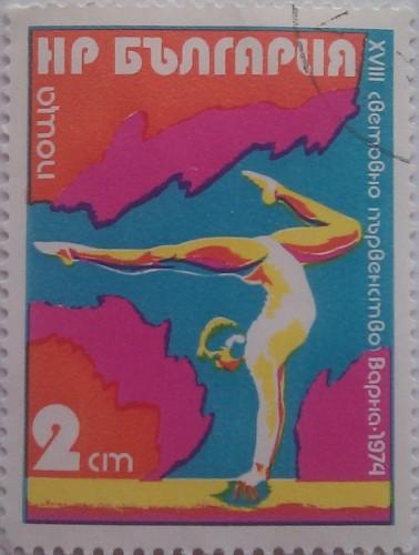 Болгария спорт 1974 2ст
