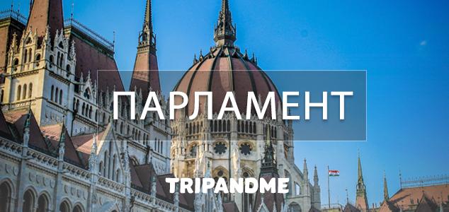 Здание венгерского парламента стоит на берегу Дуная