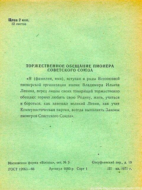 0 17ae66 f2b5de11 XL - Как развлекались школьники СССР на уроках
