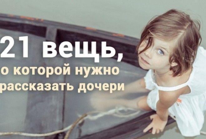 21 вещь, о которой нужно успеть рассказать дочери. (11 фото)