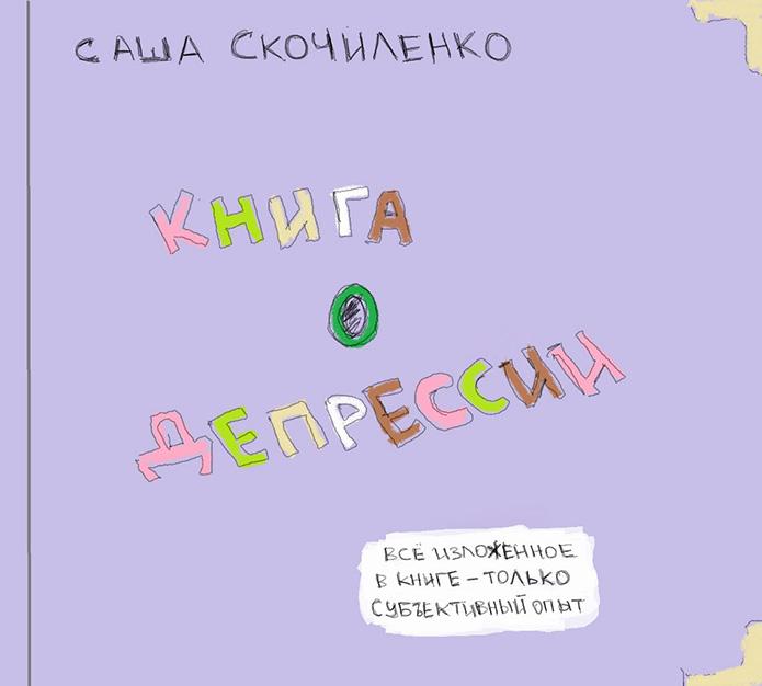 Самая милая «Книга о депрессии» (36 фото)