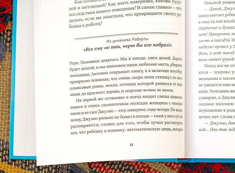 книги-воспитание-детей-чай-ciel-faberlic-термос-отзыв19.jpg