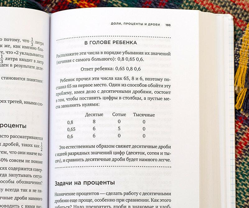 книги-воспитание-детей-чай-ciel-faberlic-термос-отзыв26.jpg