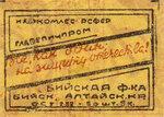 Бийская фабрика. 1941 год.