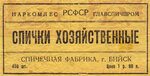Бийская фабрика. 1941 год