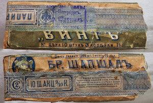 Этикетка от папирос  ВИНТЪ - БРАТЬЯ ШАПШАЛЪ