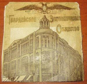 Этикетка от папирос  ГВАРДЕЙСКОЕ ЭКОНОМИЧЕСКОЕ ОБЩЕСТВО